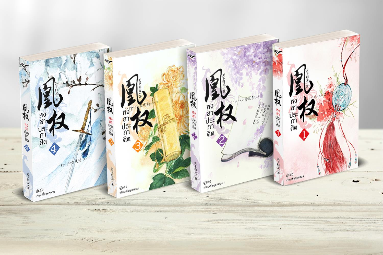 หงสาประกาศิต - คิดถึงนวนิยาย นึกถึงนวนิตา เวปไซต์ขายนิยายของบิวตี้บุ๊ค-นวนิตา  : Inspired by LnwShop.com